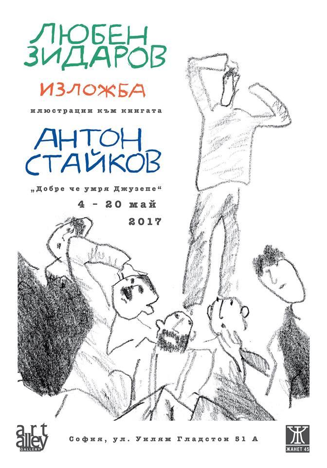 """Изложба илюстрации на Любен Зидаров към книгата """"Добре че умря Джузепе""""."""